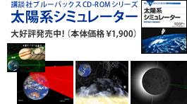 講談社ブルーバックスCD-ROMシリーズ 太陽系シミュレーター 大好評発売中!(本体価格1,900円)